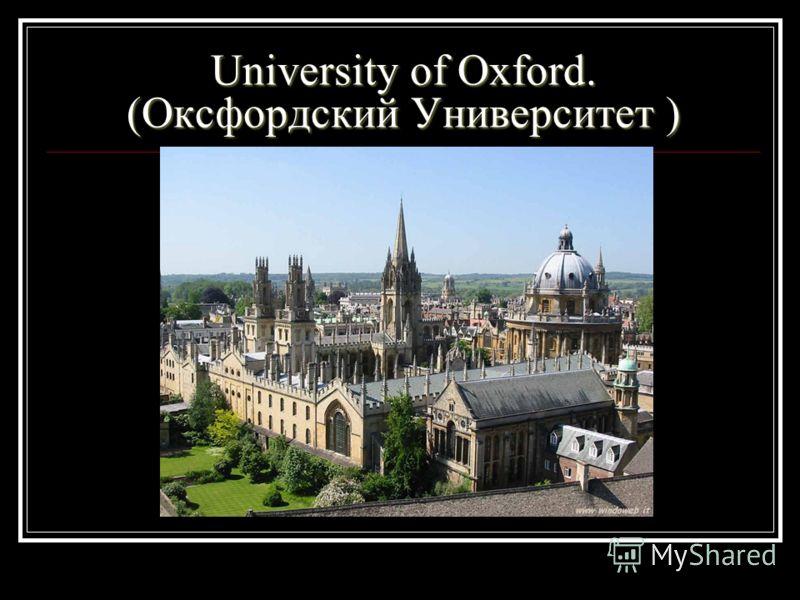 University of Oxford. (Оксфордский Университет )