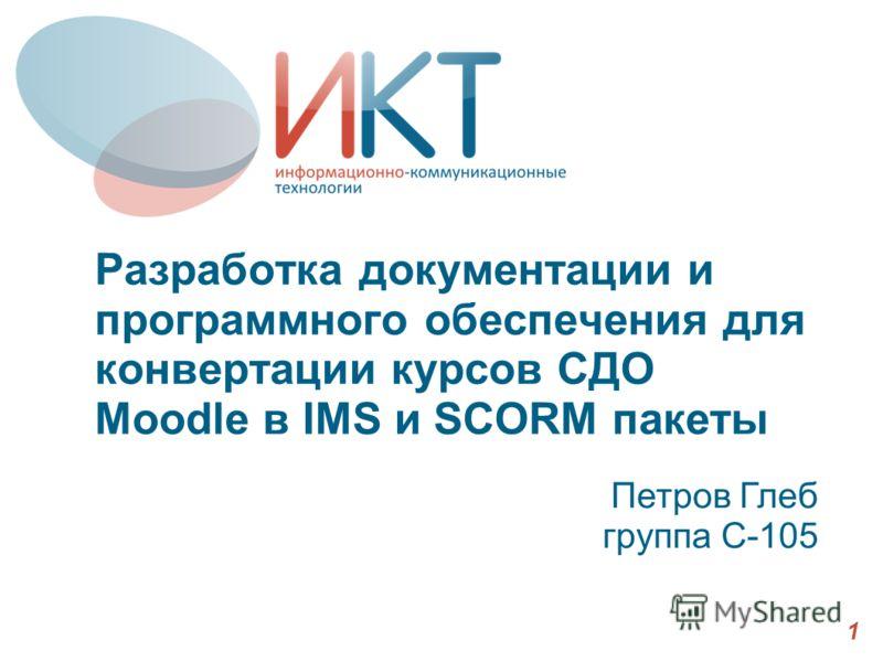 Разработка документации и программного обеспечения для конвертации курсов СДО Moodle в IMS и SCORM пакеты Петров Глеб группа С-105 1