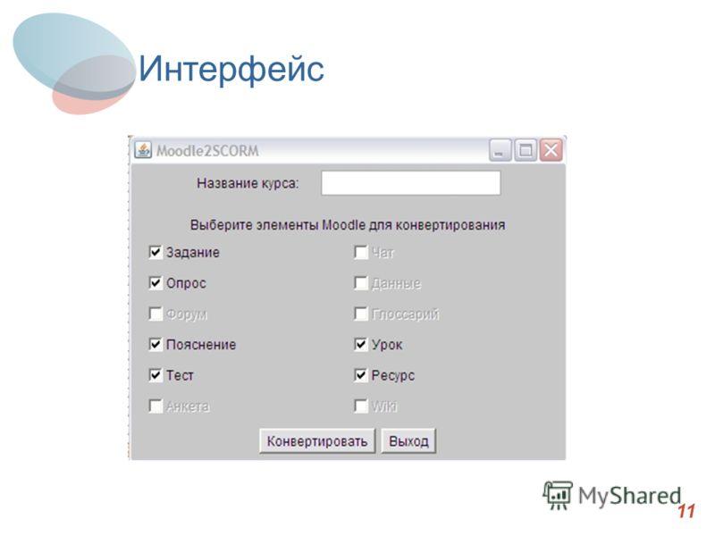 Итоги 11 Интерфейс