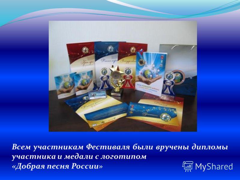 Всем участникам Фестиваля были вручены дипломы участника и медали с логотипом «Добрая песня России»