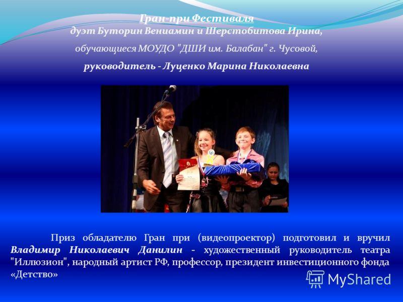 Гран-при Фестиваля дуэт Буторин Вениамин и Шерстобитова Ирина, обучающиеся МОУДО