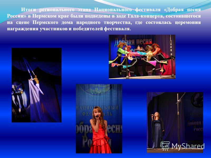 Итоги регионального этапа Национального фестиваля «Добрая песня России» в Пермском крае были подведены в ходе Гала-концерта, состоявшегося на сцене Пермского дома народного творчества, где состоялась церемония награждения участников и победителей фес