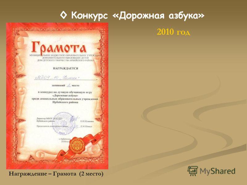 Конкурс «Дорожная азбука» Награждение – Грамота (2 место) 2010 год