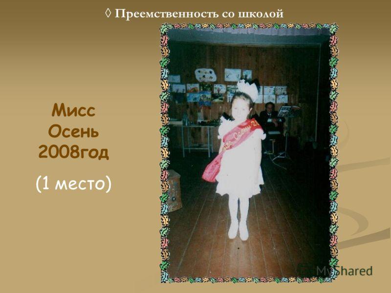 Мисс Осень 2008год (1 место) Преемственность со школой