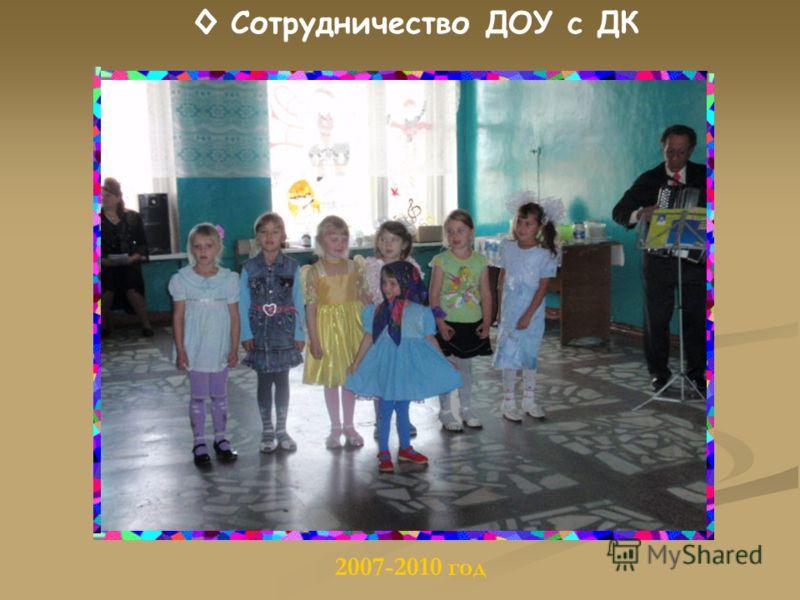 Сотрудничество ДОУ с ДК 2007-2010 год