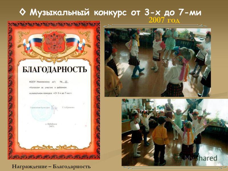 Музыкальный конкурс от 3-х до 7-ми 2007 год Награждение – Благодарность