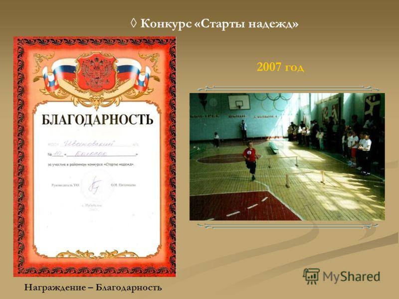 Конкурс «Старты надежд» Награждение – Благодарность 2007 год