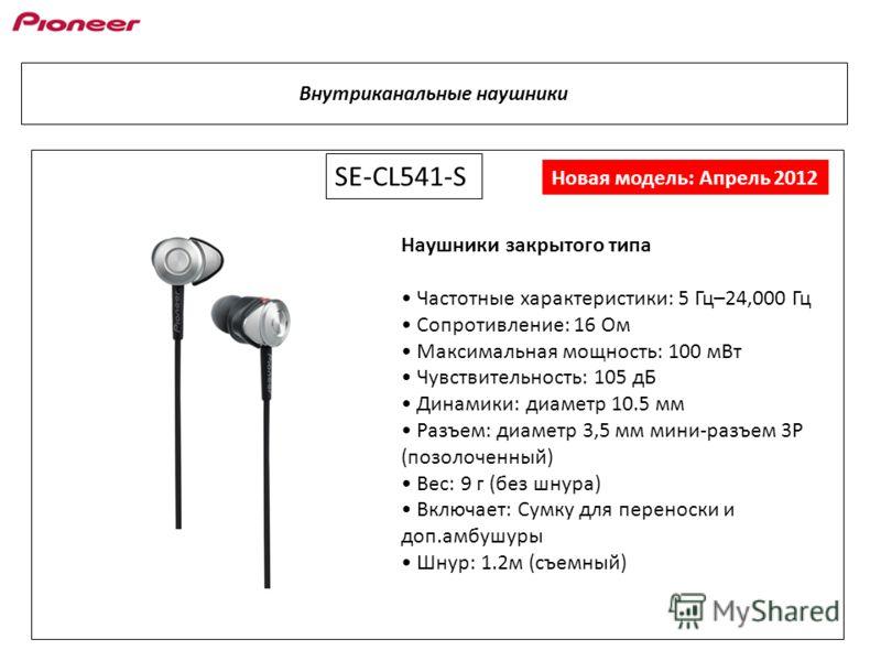 Внутриканальные наушники Наушники закрытого типа Частотные характеристики: 5 Гц–24,000 Гц Сопротивление: 16 Ом Максимальная мощность: 100 мВт Чувствительность: 105 дБ Динамики: диаметр 10.5 мм Разъем: диаметр 3,5 мм мини-разъем 3P (позолоченный) Вес:
