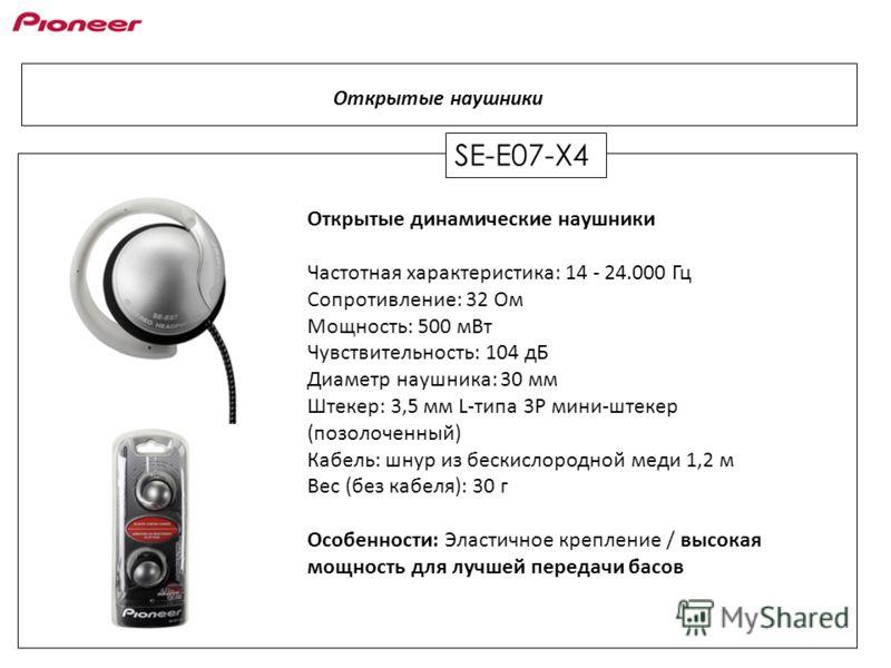 SE-E07-X4 Открытые наушники Открытые динамические наушники Частотная характеристика: 14 - 24.000 Гц Сопротивление: 32 Ом Мощность: 500 мВт Чувствительность: 104 дБ Диаметр наушника: 30 мм Штекер: 3,5 мм L-типа 3P мини-штекер (позолоченный) Кабель: шн
