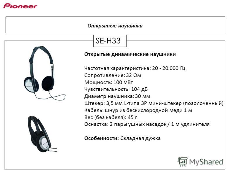 SE-H33 Открытые наушники Открытые динамические наушники Частотная характеристика: 20 - 20.000 Гц Сопротивление: 32 Ом Мощность: 100 мВт Чувствительность: 104 дБ Диаметр наушника: 30 мм Штекер: 3,5 мм L-типа 3P мини-штекер (позолоченный) Кабель: шнур