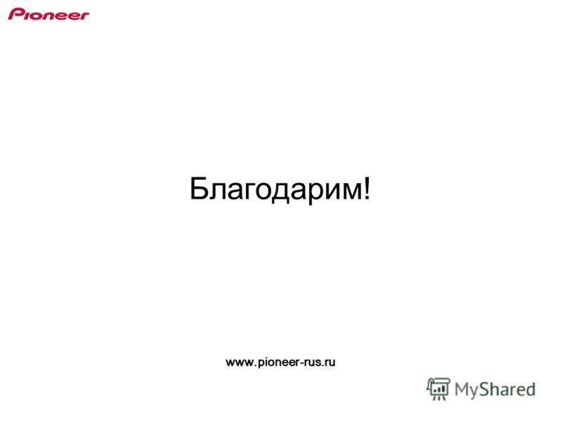 Благодарим! www.pioneer-rus.ru