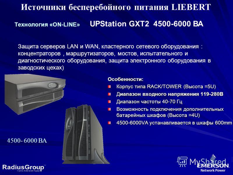 Источники бесперебойного питания LIEBERT Tехнология «ON-LINE» UPStation GXT2 4500-6000 ВА Защита серверов LAN и WAN, кластерного сетевого оборудования : концентраторов, маршрутизаторов, мостов, испытательного и диагностического оборудования, защита э