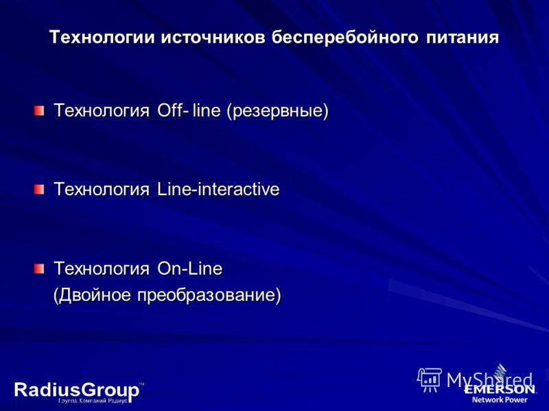 Технологии источников бесперебойного питания Технология Off- line (резервные) Технология Line-interactive Технология On-Line (Двойное преобразование) (Двойное преобразование)