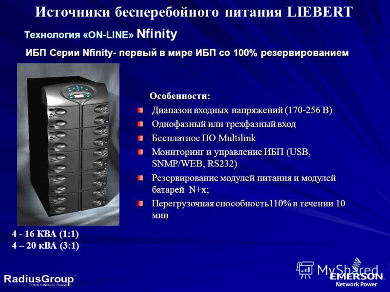 Особенности: Особенности: Диапазон входных напряжений (170-256 В) Однофазный или трехфазный вход Бесплатное ПО Multilink Мониторинг и управление ИБП (USB, SNMP/WEB, RS232) Резервирование модулей питания и модулей батарей N+x; Перегрузочная способност