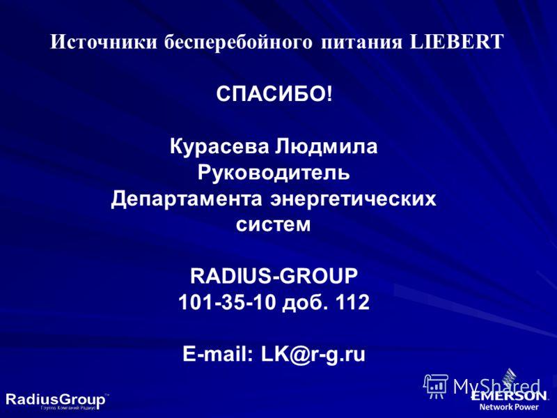 Источники бесперебойного питания LIEBERT СПАСИБО! Курасева Людмила Руководитель Департамента энергетических систем RADIUS-GROUP 101-35-10 доб. 112 E-mail: LK@r-g.ru