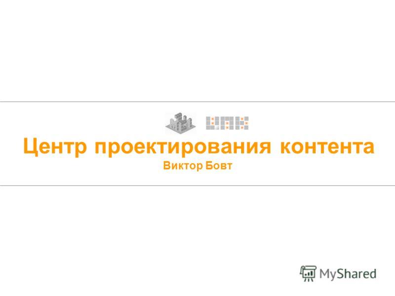 Центр проектирования контента Виктор Бовт
