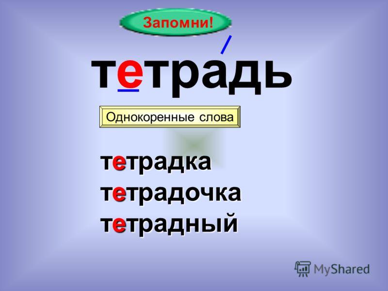 Запомни! тетрадь Однокоренные слова тетрадка тетрадочка тетрадный