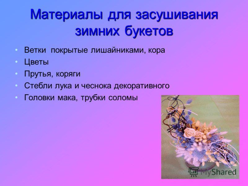 Материалы для засушивания зимних букетов Ветки покрытые лишайниками, кора Цветы Прутья, коряги Стебли лука и чеснока декоративного Головки мака, трубки соломы