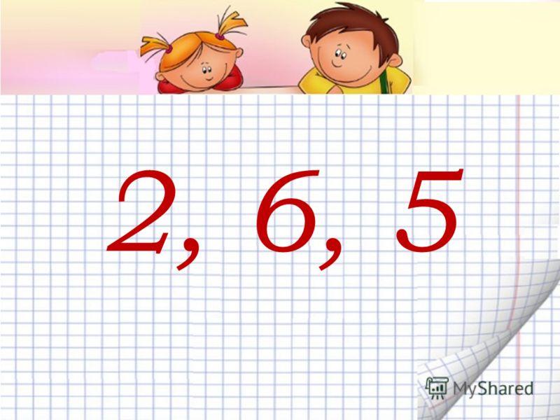 2, 6, 5