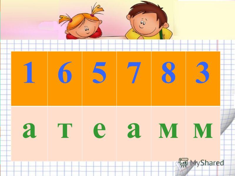 165783 атеамм