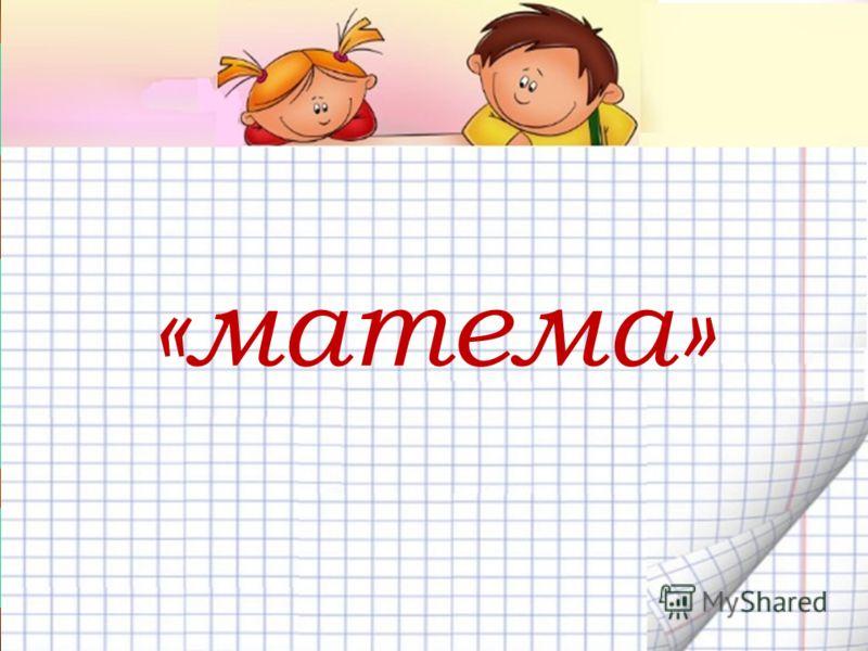 «матема»