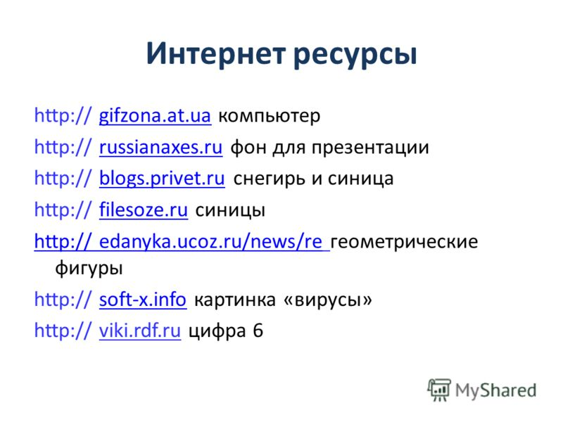 Интернет ресурсы http:// gifzona.at.ua компьютерgifzona.at.ua http:// russianaxes.ru фон для презентацииrussianaxes.ru http:// blogs.privet.ru снегирь и синицаblogs.privet.ru http:// filesoze.ru синицыfilesoze.ru http:// edanyka.ucoz.ru/news/rehttp:/