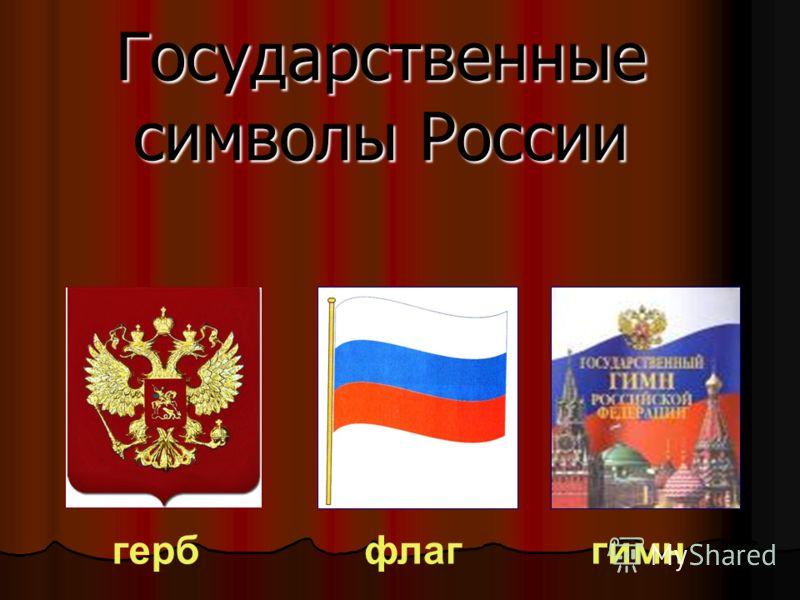 флаггербгимн Государственные символы России