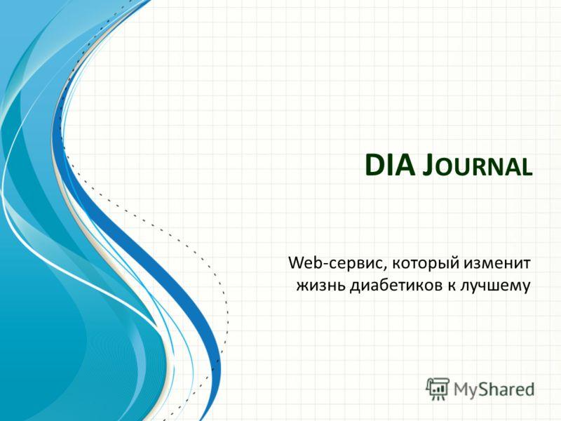 DIA J OURNAL Web-сервис, который изменит жизнь диабетиков к лучшему