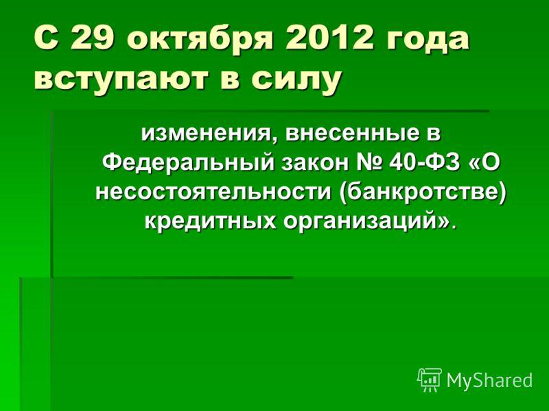 С 29 октября 2012 года вступают в силу изменения, внесенные в Федеральный закон 40-ФЗ «О несостоятельности (банкротстве) кредитных организаций».