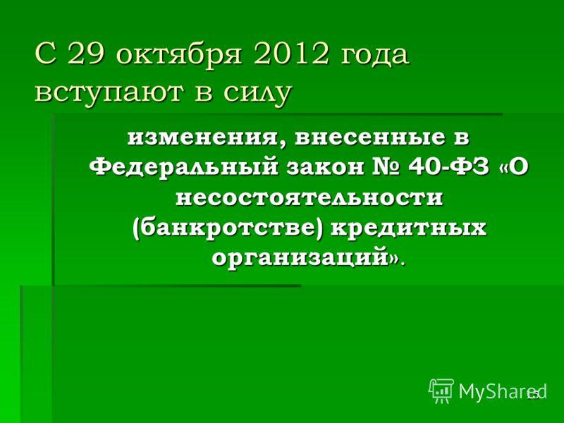 15 С 29 октября 2012 года вступают в силу изменения, внесенные в Федеральный закон 40-ФЗ «О несостоятельности (банкротстве) кредитных организаций».