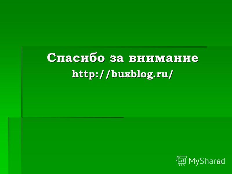16 Спасибо за внимание http://buxblog.ru/