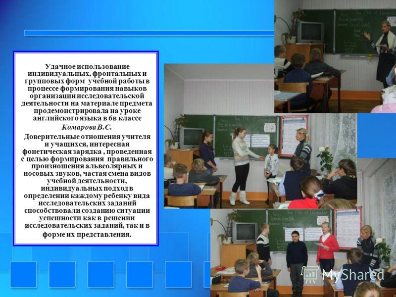 Удачное использование индивидуальных, фронтальных и групповых форм учебной работы в процессе формирования навыков организации исследовательской деятельности на материале предмета продемонстрировала на уроке английского языка в 6в классе Комарова В.С.