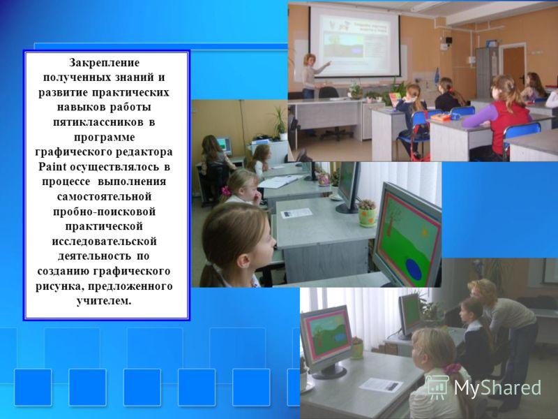 Закрепление полученных знаний и развитие практических навыков работы пятиклассников в программе графического редактора Paint осуществлялось в процессе выполнения самостоятельной пробно-поисковой практической исследовательской деятельность по созданию