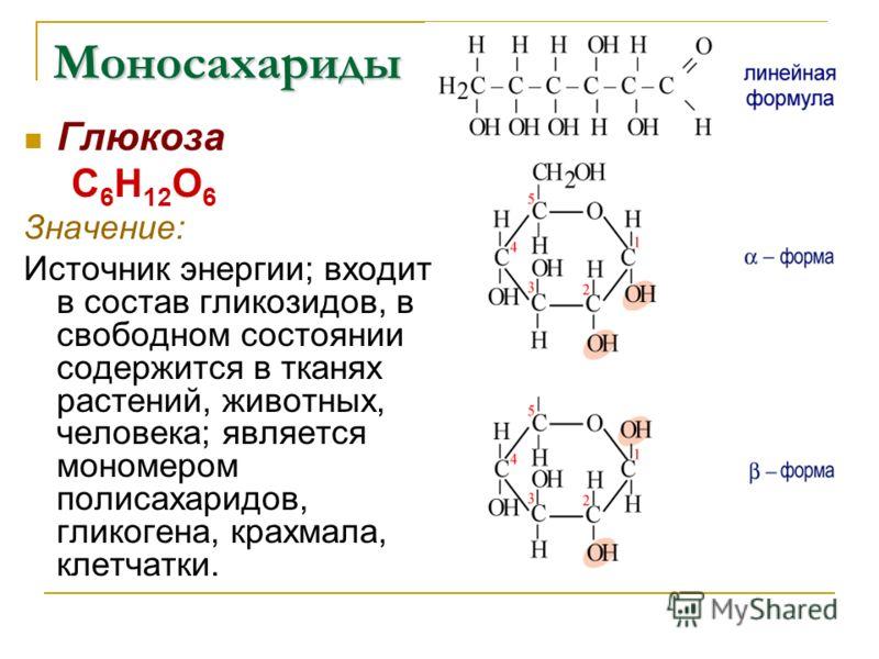 Глюкоза С 6 Н 12 О 6 Значение: Источник энергии; входит в состав гликозидов, в свободном состоянии содержится в тканях растений, животных, человека; является мономером полисахаридов, гликогена, крахмала, клетчатки. Моносахариды