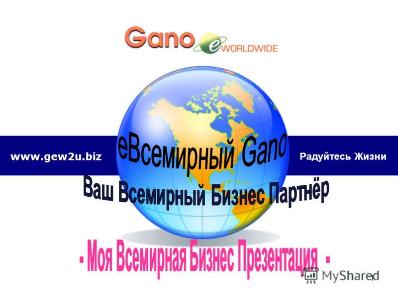 www.gew2u.biz Радуйтесь Жизни 1