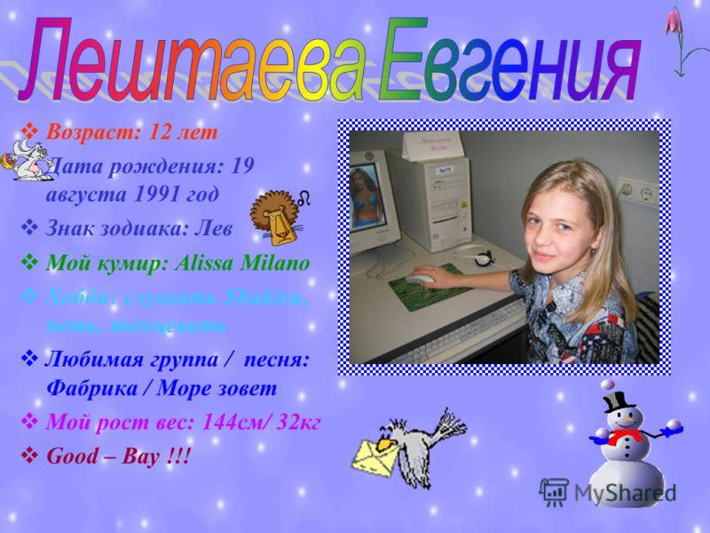 Дата рождения: 11.03.1989. Возраст: 14 лет. Знак зодиак: Рыба. Хобби: печатать, работать за компьютером.