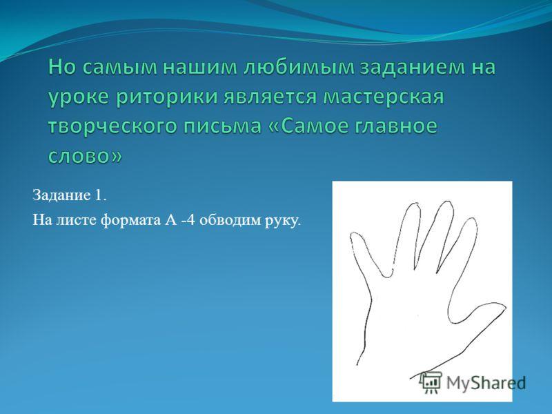 Задание 1. На листе формата А -4 обводим руку.