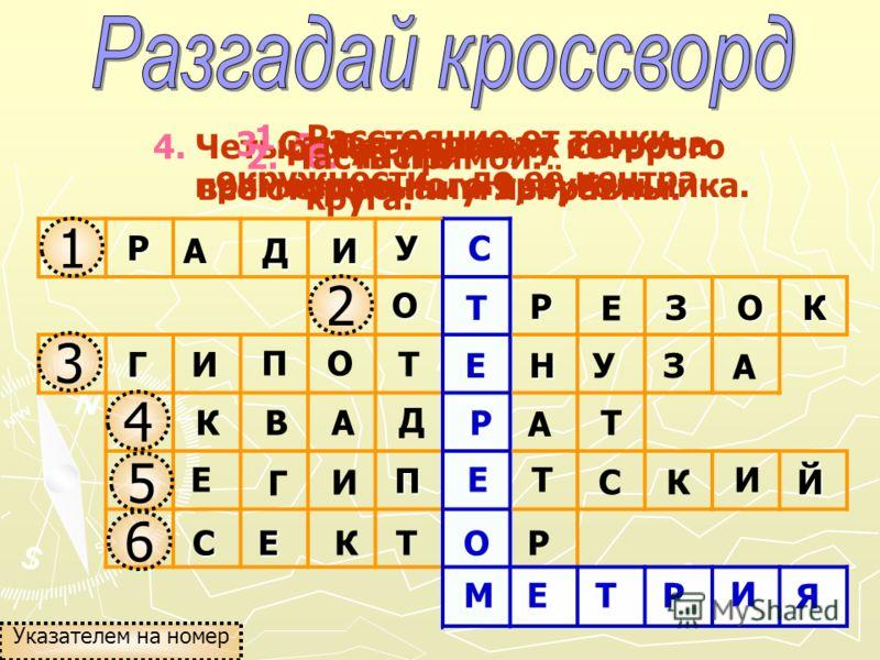 μετρεω - мерю Греческий язык геометрии, изучающий фигуры, которые можно расположить в пределах одной плоскости. это подраздел planum - плоскость Латинский язык