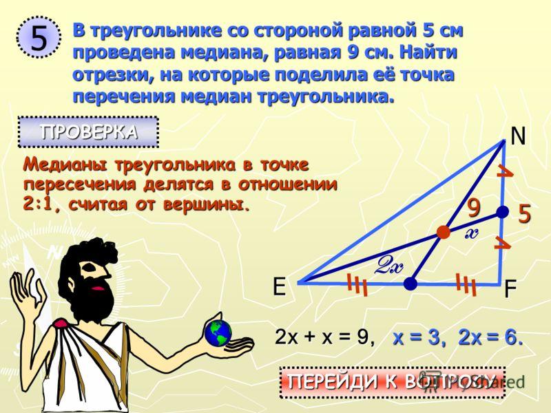 ПРОВЕРКА ПЕРЕЙДИ К ВОПРОСУ ПЕРЕЙДИ К ВОПРОСУ 4 Найдите диагональ прямоугольника с площадью 60 см 2, если одна из его сторон равна 5 см. C BA 5 D S = 60 S = a ·b, 60 = 5·BD, BD = 12. 12 По теореме Пифагора: C 2 = a 2 + b 2 BC 2 = 12 2 + 5 2 =169 13131