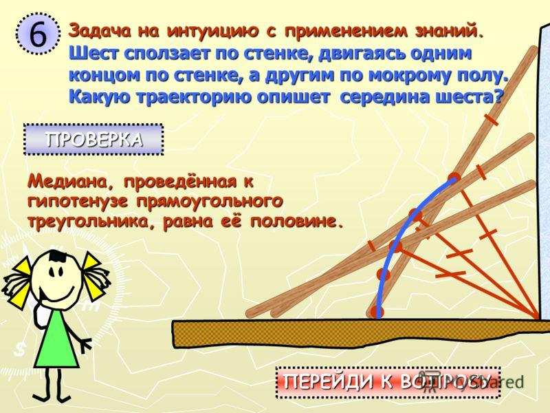 F N E 5 9 ПРОВЕРКА ПЕРЕЙДИ К ВОПРОСУ ПЕРЕЙДИ К ВОПРОСУ 5 В треугольнике со стороной равной 5 см проведена медиана, равная 9 см. Найти отрезки, на которые поделила её точка перечения медиан треугольника. 2x x Медианы треугольника в точке пересечения д