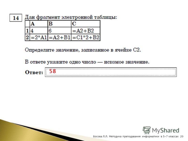 58 20Босова Л.Л. Методика преподавания информатики в 5-7 классах