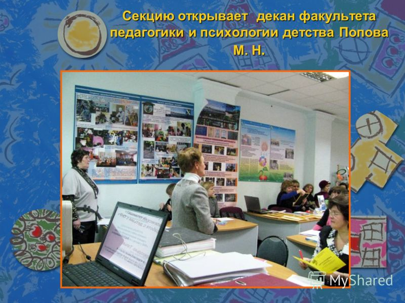 Ярмарка инноваций в образовании Секция: Инновации в дошкольном образовании Фотоотчет ЛОИРО, 18 декабря 2009 года
