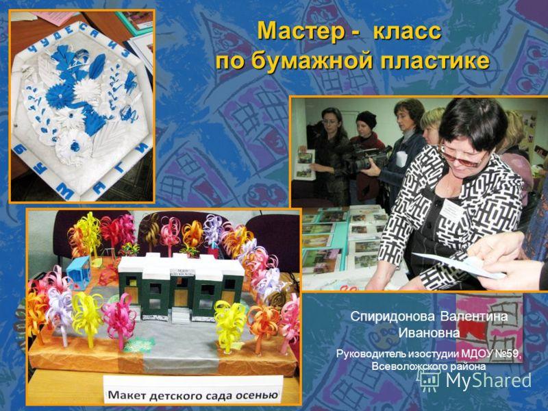 Секцию открывает декан факультета педагогики и психологии детства Попова М. Н.