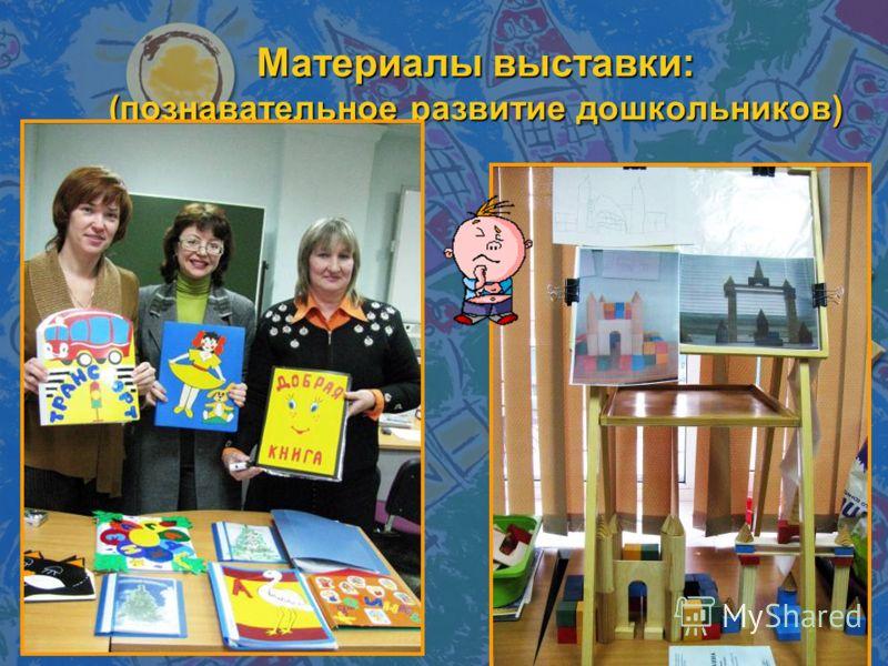 Материалы выставки: (художественное творчество детей и педагогов)