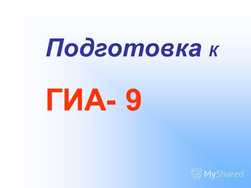 Подготовка К ГИА- 9