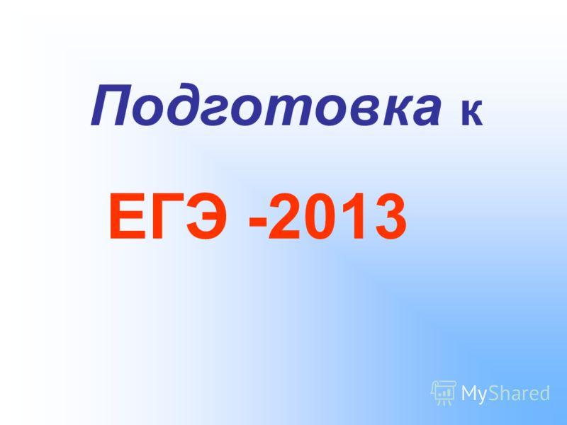 Подготовка к ЕГЭ -2013