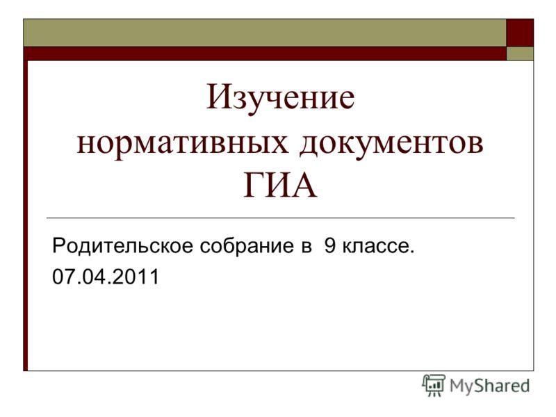 Изучение нормативных документов ГИА Родительское собрание в 9 классе. 07.04.2011