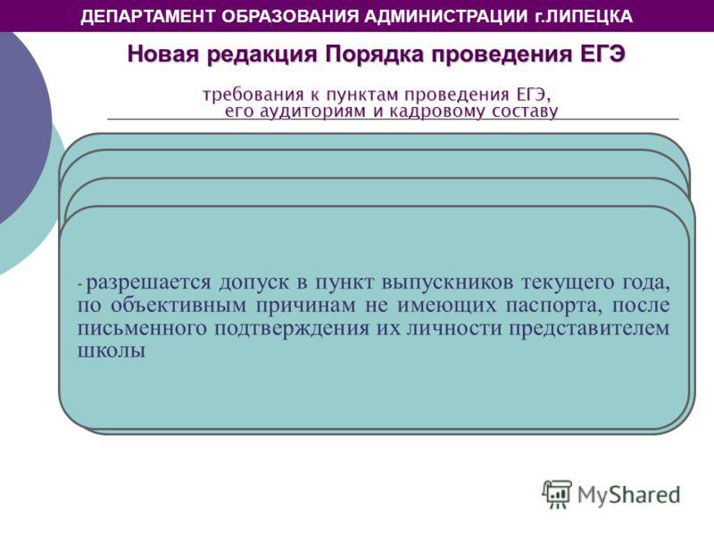 ДЕПАРТАМЕНТ ОБРАЗОВАНИЯ АДМИНИСТРАЦИИ г.ЛИПЕЦКА - в пунктах должно быть не менее 15 участников ЕГЭ, однако при отсутствии возможности организации пункта в соответствии с этим требованием орган исполнительной власти субъекта Российской Федерации преду