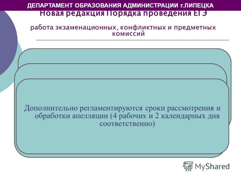 ДЕПАРТАМЕНТ ОБРАЗОВАНИЯ АДМИНИСТРАЦИИ г.ЛИПЕЦКА Устанавливается возможность организации межрегиональной перекрестной проверки по согласованному решению двух и более субъектов Российской Федерации Предусматривается возможность проведения как федеральн
