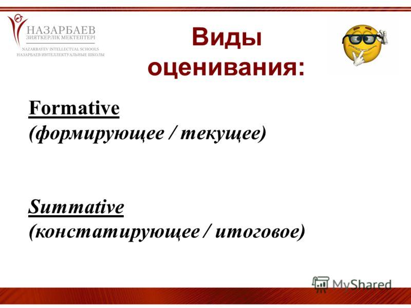 Виды оценивания: Formative (формирующее / текущее) Summative (констатирующее / итоговое)